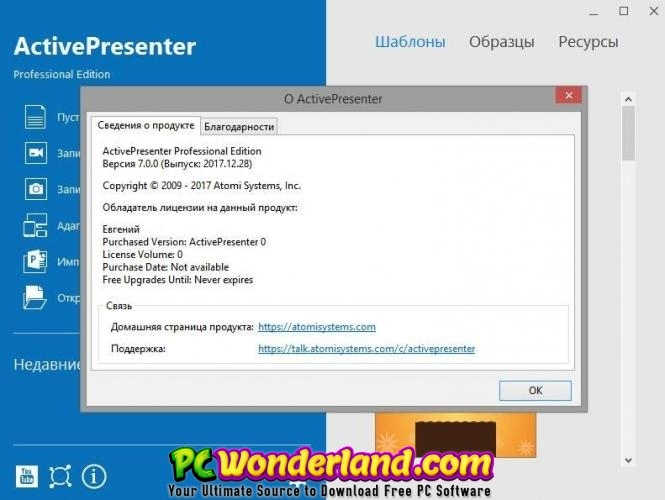 ActivePresenter Professional Edition 7 5 9 Free Download